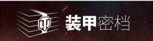 WoT装甲密档 W.o.T 装甲密档/STI by hilin
