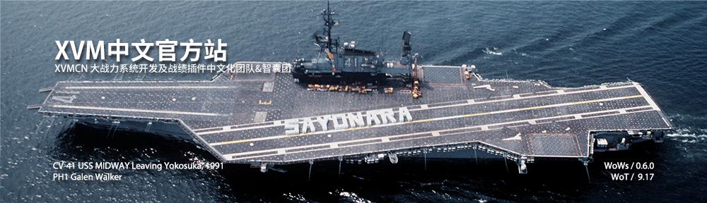 XVM中文官方站